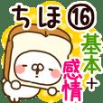 【ちほ】専用16