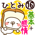 【ひとみ】専用16