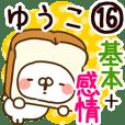 【ゆうこ】専用16