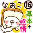 【なおこ】専用16