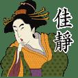 佳靜-名字 浮世繪