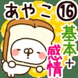 【あやこ】専用16