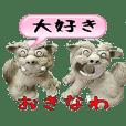 沖縄方言守り神シーサー
