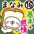 【まなみ】専用16