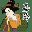 【嘉玲】浮世絵-台湾語版
