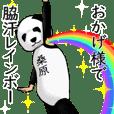 【桑原】がパンダに着替えたら.2