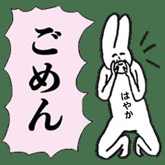 HAYAKA Uchuujin no.3241