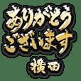 金の敬語 for「横田」