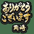 金の敬語 for「岡崎」
