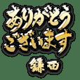 金の敬語 for「鎌田」