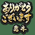 金の敬語 for「岩本」