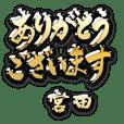 金の敬語 for「宮田」