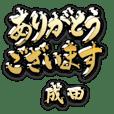 金の敬語 for「成田」