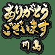 金の敬語 for「川島」