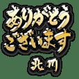 金の敬語 for「北川」
