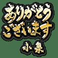 金の敬語 for「小泉」