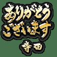 金の敬語 for「寺田」