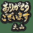 金の敬語 for「大山」