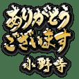 金の敬語 for「小野寺」