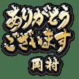 金の敬語 for「岡村」