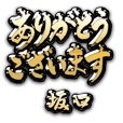 金の敬語 for「坂口」