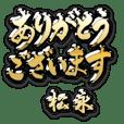 金の敬語 for「松永」