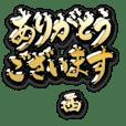 Kin no Keigo (for NISHI) no.242