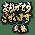 金の敬語 for「武藤」
