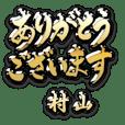 金の敬語 for「村山」