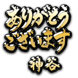 金の敬語 for「神谷」