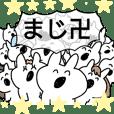 うさたんず5~若者言葉,JKギャル流行語2~