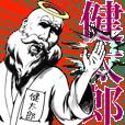 健太郎の神対応!