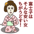 富士子さん専用大人の名前スタンプ(関西弁)