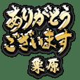 金の敬語 for「栗原」