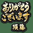 金の敬語 for「須藤」