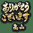 金の敬語 for「高山」