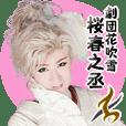 劇団花吹雪★桜春之丞 動くスタンプ!!