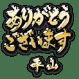 金の敬語 for「平山」