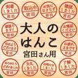 Adult-like seal for Mr./Ms Miyata