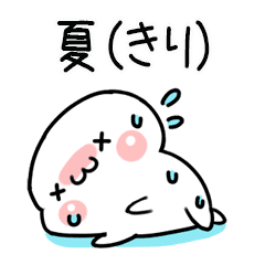 natu Sticker048