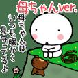 animation!! maromaru kaachan.
