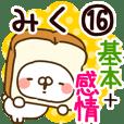 【みく】専用16