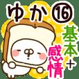 【ゆか】専用16