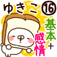 【ゆきこ】専用16