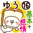 【ゆう】専用16