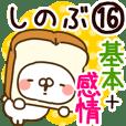 【しのぶ】専用16