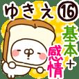 【ゆきえ】専用16