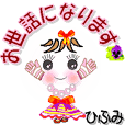 A girl of teak is a sticker for Hihumi.
