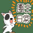 開團用語(可愛牛頭梗-小囧犬篇)