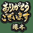Kin no Keigo (for TSUKAMOTO) no.247